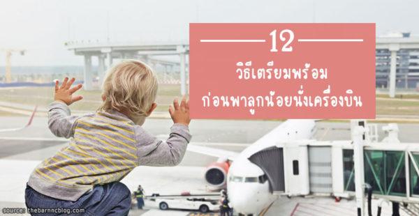 เตรียมพร้อม ก่อนพาลูกน้อยนั่งเครื่องบิน