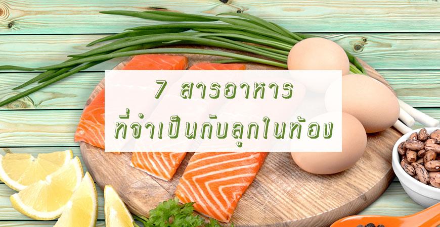 7 สารอาหารที่จำเป็นกับลูกในท้อง