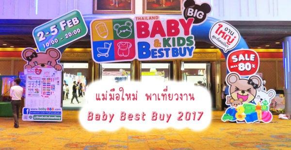 งาน Baby and Kids Best Buy 2017