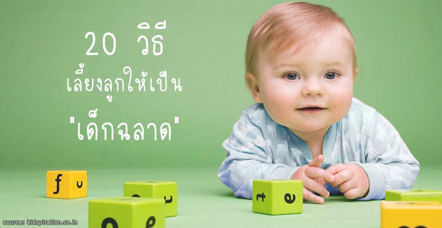 20 วิธี เสริมพลังสมองลูกให้เป็นเด็กฉลาด