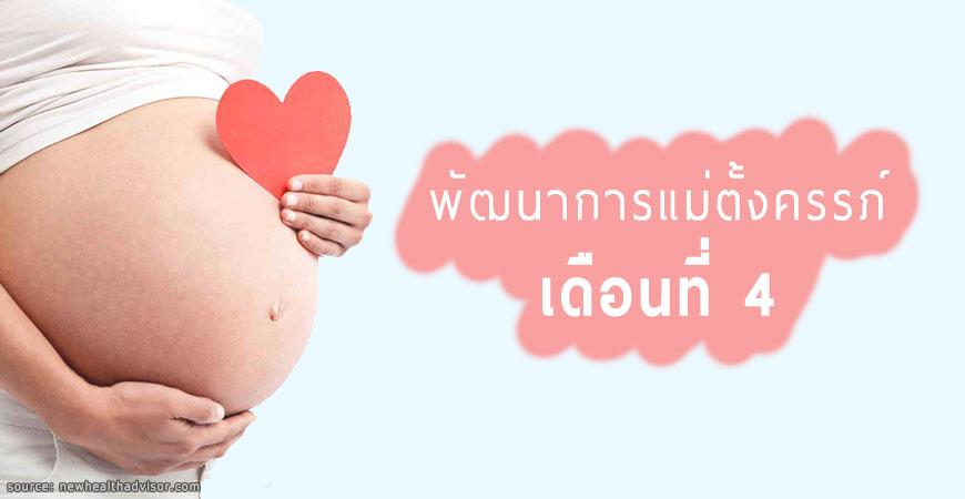 พัฒนาการของลูกน้อยและคุณแม่ตั้งครรภ์ เดือนที่ 4