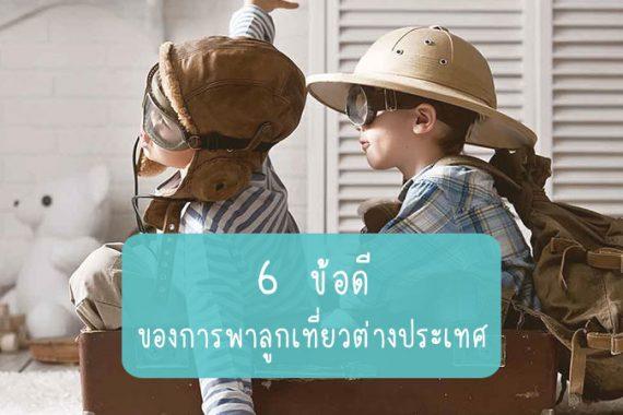 6 ข้อดีของการพาลูกเที่ยวต่างประเทศ