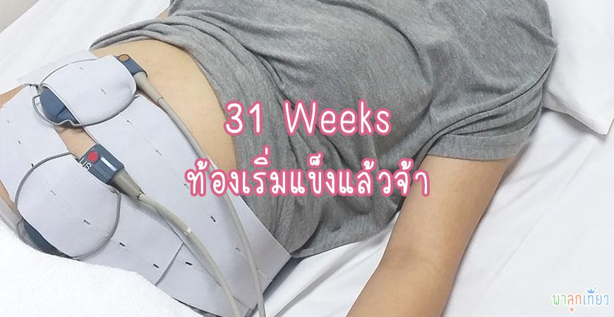 ท้อง 31 สัปดาห์ แต่ท้องเริ่มแข็ง ทำยังไงดี?