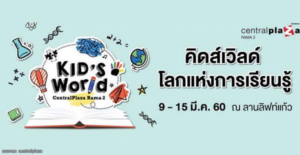 งาน Kid's World โลกแห่งการเรียนรู้ 9-15 มี.ค. 60