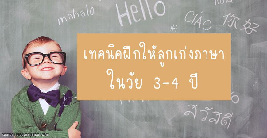 เทคนิคฝึกให้ลูกเก่งภาษา ในวัย 3-4 ปี