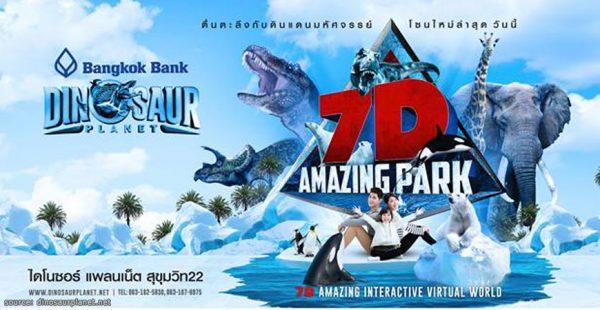 ไดโนซอร์ แพลนเน็ต เปิดโซนใหม่ 7D Amazing Park