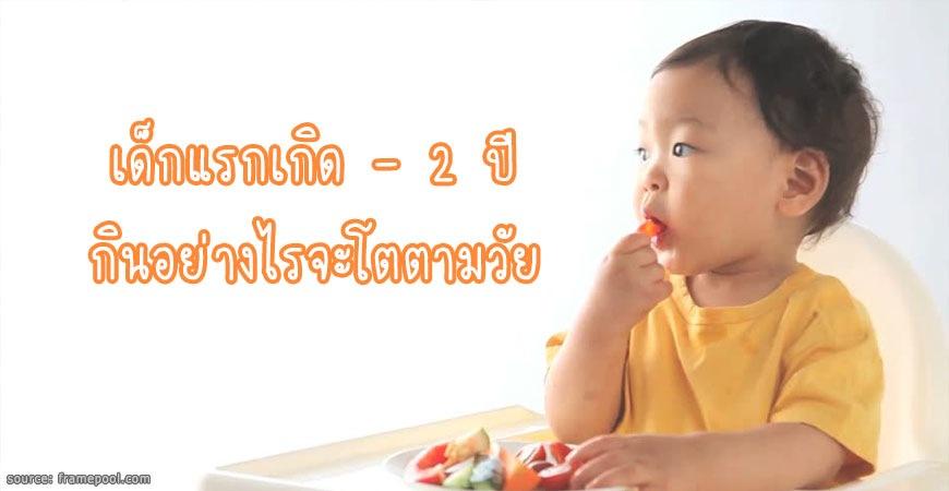 เด็กแรกเกิด - 2 ปี กินอย่างไรจะโตตามวัย