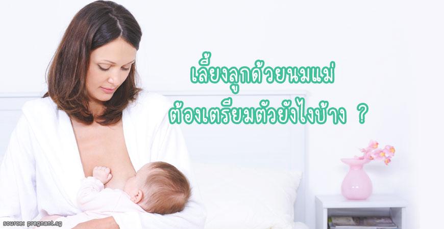 ตั้งใจจะเลี้ยงลูกด้วยนมแม่ ต้องเตรียมตัวยังไงบ้าง