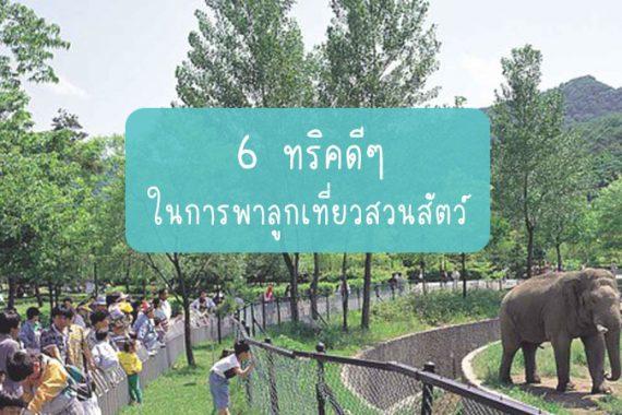 6 ทริคดีๆ ในการพาลูกไปเที่ยวสวนสัตว์