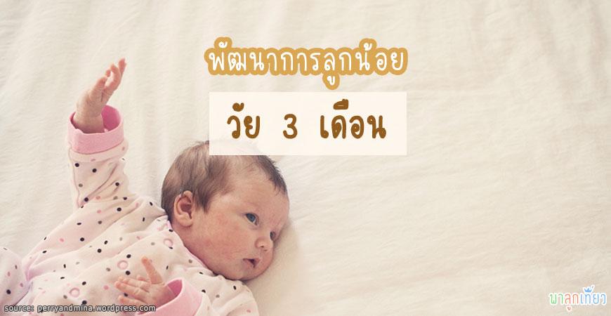 พัฒนาการของลูกน้อยวัย 3 เดือน