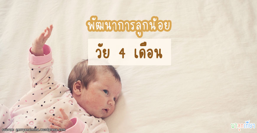 พัฒนาการของลูกน้อยวัย 4 เดือน