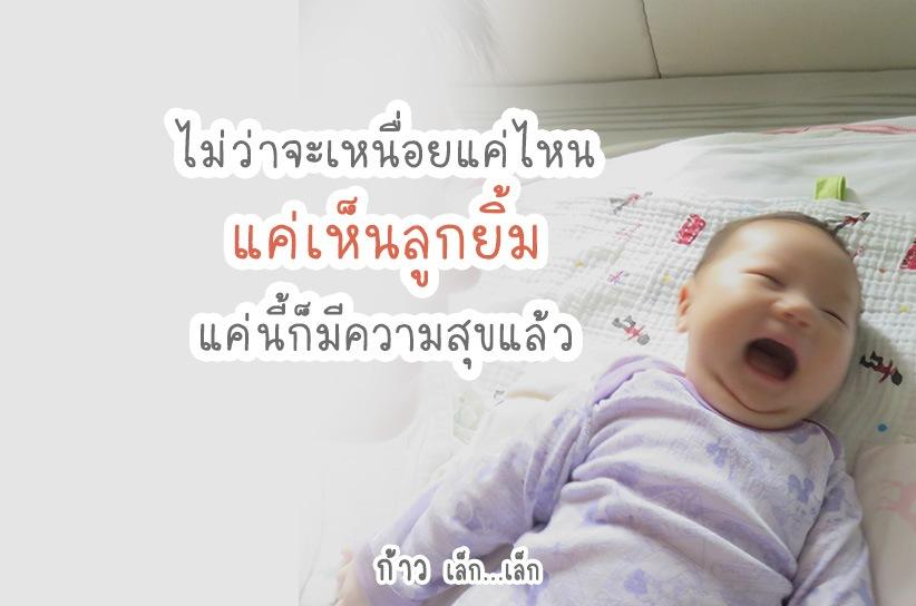 แค่เห็นลูกยิ้มก็มีความสุข