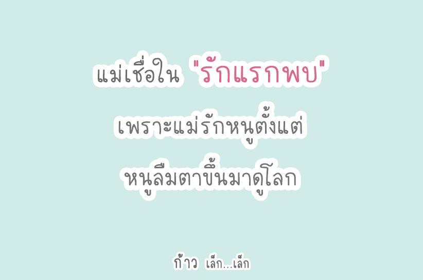 คำคม_รักแรกพบ