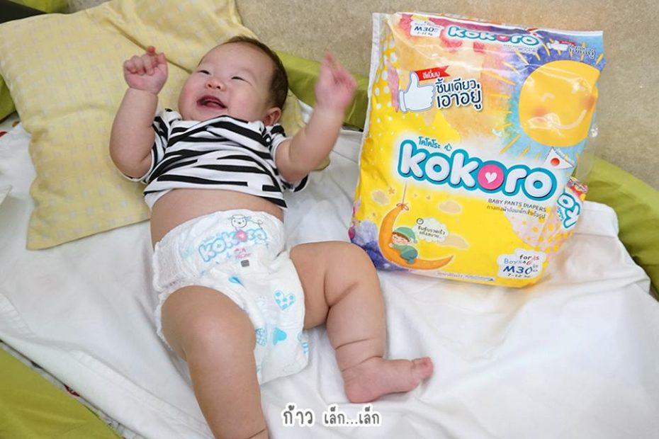 ผ้าอ้อมสำเร็จรูป Kokoro