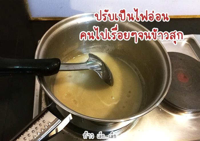 วิธีทำข้าวตุ๋นราดนมแม่ สำหรับเด็ก 6 เดือน